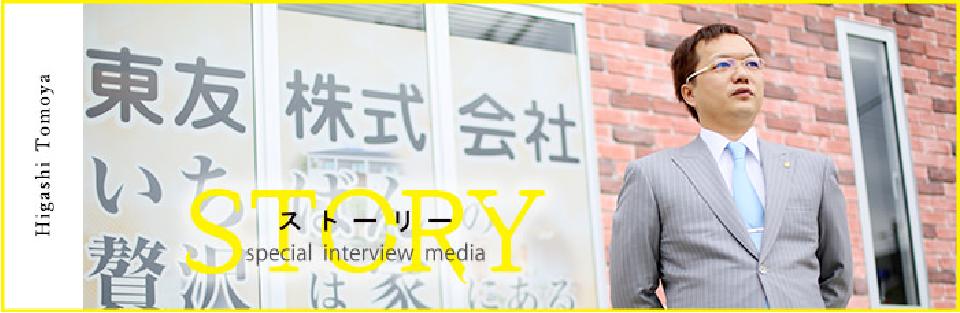STORY掲載|東友株式会社